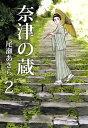 奈津の蔵2【電子書籍】[ 尾瀬あきら ]