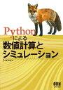 Pythonによる数値計算とシミュレーション【電子書籍】[ 小高知宏 ]