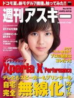 週刊アスキーNo.1078(2016年5月17日発行)