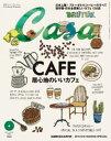 Casa BRUTUS(カーサ ブルータス) 2015年 4月号 [居心地のいいカフェ]【電子書籍】[ カーサブルータス編集部 ]