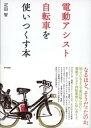 電動アシスト自転車を使いつくす本【電子書籍】[ 疋田智 ]...