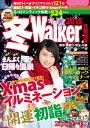 冬Walker首都圏版2015【電子書籍】 TokyoWalker編集部