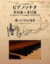 モーツァルト 名作曲楽譜シリーズ4 ピアノソナタ 第10番〜第13番 K.330/K.331(トルコ行進曲付き)/K.332/K.333【電子書籍】 モーツァルト