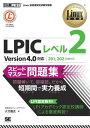 Linux教科書 LPIC レベル2 スピードマスター問題集 Version4.0対応【電子書籍】[ 有限会社ナレッジデザイン大竹龍史 ]