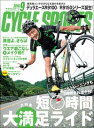 CYCLE SPORTS 2016年 9月号【電子書籍】[ CYCLE SPORTS編集部 ]