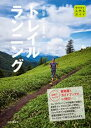 入門&ガイド トレイルランニング【電子書籍】[ 小川 壮太 ]