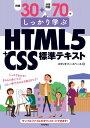 例題30+演習問題70でしっかり学ぶ HTML5+CSS標準テキスト【電子書籍】[ スタジオ イー・スペース ]