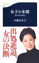 女子の本懐 市ヶ谷の55日【電子書籍】[ 小池百合子 ]