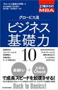 27歳からのMBA グロービス流ビジネス基礎力10【電子