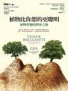 植物比 想的更聰明:植物智能的探索之旅【電子書籍】 司特凡諾 曼庫索(Stefano Mancuso) 阿 珊徳拉 維歐拉(Alessandra Viola)