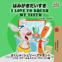 I Love to Brush My TeethJapanese English Bilingual Collection