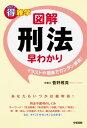 マル得雑学 図解刑法早わかり【電子書籍】[ 菅野雅貴 ]