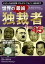 世界の最凶独裁者Top45 ?【独裁度】【ブレイン】【経歴】【内政力】【外交力】【圧政度】の6項目か