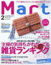 Mart 2017年2月号2017年2月号【電子書籍】