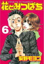 花とみつばち(6)【電子書籍】[ 安野モヨコ ]