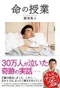 命の授業【電子書籍】 腰塚勇人