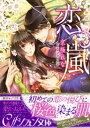 恋嵐 〜艶桜の契り〜【電子書籍】[ 京極れな ]