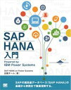 SAP HANA入門 Powered by IBM Power Systems【電子書籍】[ SAPHANAonPowerSystems出版チーム ]