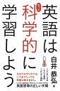 英語はもっと科学的に学習しよう【電子書籍】[ 白井恭弘 ]...