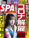 SPA! 2020 06/30号【電子書籍】