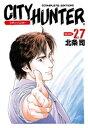 シティーハンター 27巻【電子書籍】[ 北条司 ]...