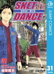 SKET DANCE モノクロ版 31【電子書籍】[ 篠原健太 ]