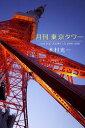 月刊 東京タワーvol.6 近景・芝公園4丁目 2006-2015【電子書籍】