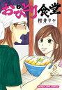 おひとり食堂  2巻【電子書籍】[ 櫻井リヤ ]