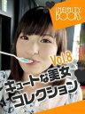 キュートな美女コレクション VOL.8【電子書籍】[ INFINITY BOOKS ]