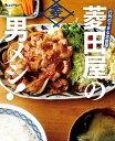 行列のできる定食屋 「菱田屋の男メシ!」【電子書籍】[ 菱田アキラ(菱田屋) ]