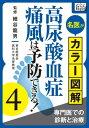 名医がカラー図解! 高尿酸血症・痛風は予防できる! (4) 専門医での診断と治療【電子書籍】[ 細谷