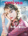 mina 2017年2月号2017年2月号【電子書籍】