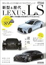 AUTO STYLE Vol.10 新型&歴代 LEXUS LS【電子書籍】 交通タイムス社