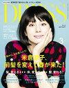 DRESS 2015年3月号【電子書籍】[ DRESS編集部 ]