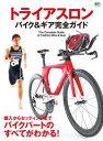 トライアスロン バイク&ギア完全ガイド【電子書籍】...