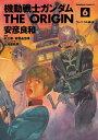 機動戦士ガンダム THE ORIGIN(6)【電子書籍】[ 安彦 良和 ]
