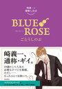崎義一の優雅なる生活 BLUE ROSE【電子書籍】[ ごとう しのぶ ]