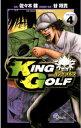 KING GOLF(4)【電子書籍】[ 佐々木健 ]