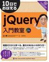 10日でおぼえる jQuery入門教室【電子書籍】[ 山田祥寛 ]