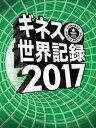ギネス世界記録2017【電子書籍】[ クレイグ・グレンディ ]
