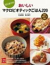 はじめての おいしいマクロビオティックごはん220【電子書籍...