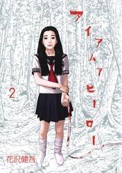 アイアムアヒーロー(2)【電子書籍】[ 花沢健吾 ]の商品画像