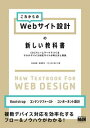 これからのWebサイト設計の新しい教科書 CSSフレームワークでつくるマルチデバイス対応サイトの考え