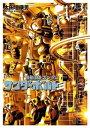 機動戦士ガンダム サンダーボルト(11)【電子書籍】[ 太田...