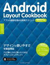 Android Layout Cookbook アプリの価値を高める開発テクニック【電子書籍】[ あんざい ゆき ]