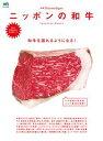 別冊Discover Japan ニッポンの和牛【電子書籍】