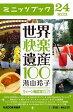 世界快楽遺産100 ウィーン編認定(12)【電子書籍】[ 湯山 玲子 ]