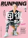 楽天楽天Kobo電子書籍ストアRunning Style(ランニング・スタイル) 2017年4月号 Vol.97【電子書籍】