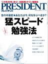 PRESIDENT (プレジデント) 2017年 10/2号 雑誌 【電子書籍】 PRESIDENT編集部