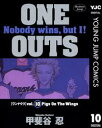 ONE OUTS 10【電子書籍】[ 甲斐谷忍 ]